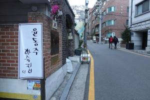윤동주하숙집터2