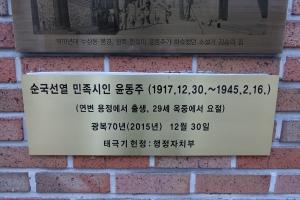 윤동주하숙집터4
