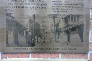 윤동주하숙집터5