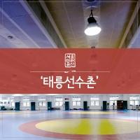 태릉선수촌_1