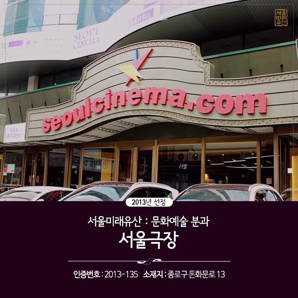 서울극장_7