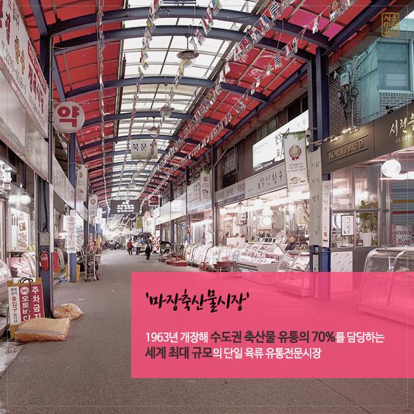 마장축산물시장_3