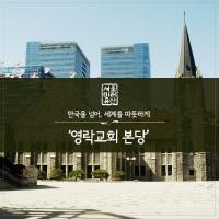 영락교회 본당_1