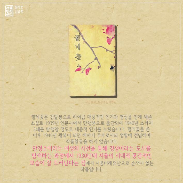 김말봉 5