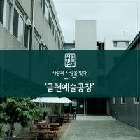 금천예술공장_1