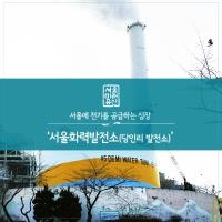 서울화력발전소
