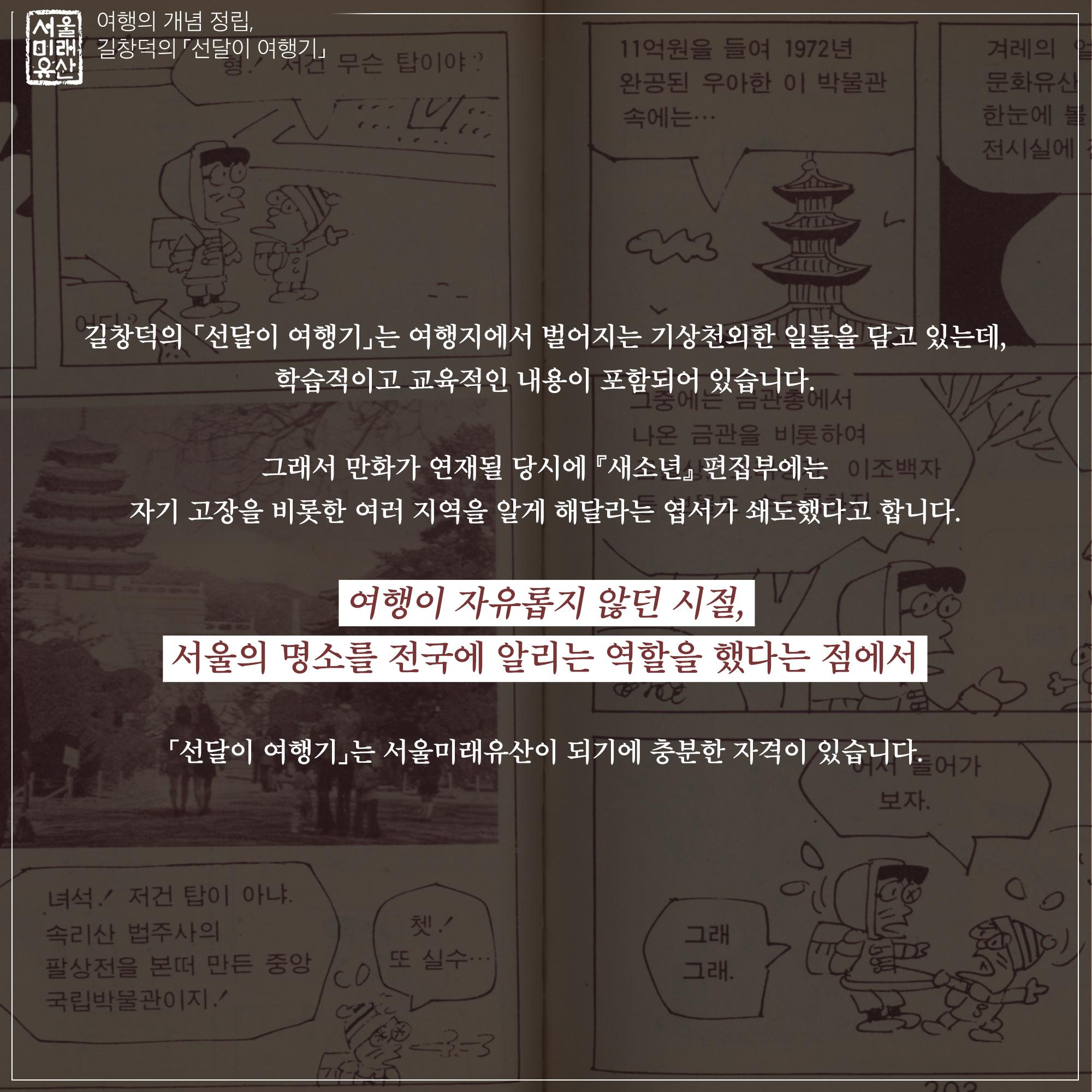 선달이 여행기(서울편)07