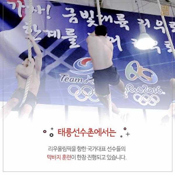 태릉선수촌_3