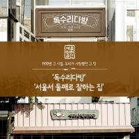 독수리다방, 서울서 둘째로 잘하는집