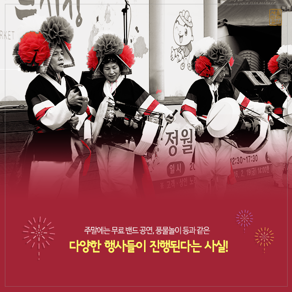 서울풍물시장_7