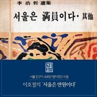 서울은만원이다01