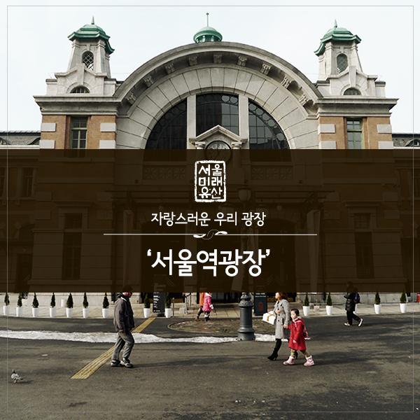 서울역광장_1