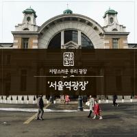 서울역광장