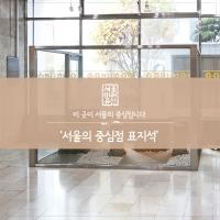 서울의 중심점 표지석_1