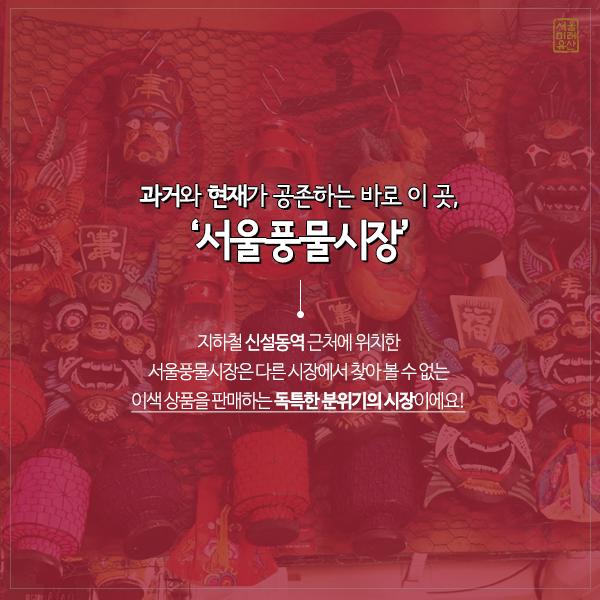 서울풍물시장_3