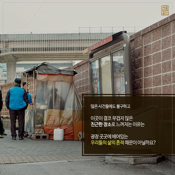 서울역광장_4
