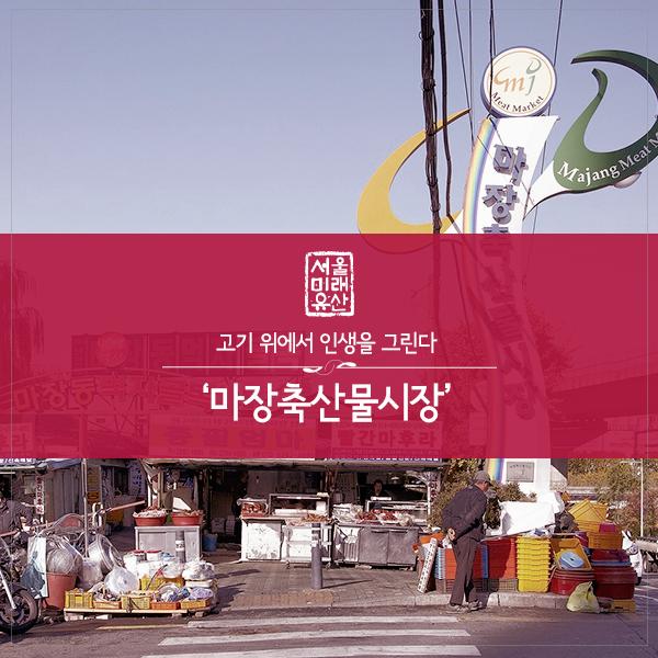 마장축산물시장_1