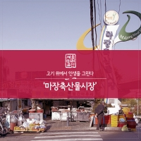 마장축산물시장