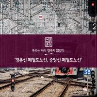 경춘선/중앙선 폐철도노선