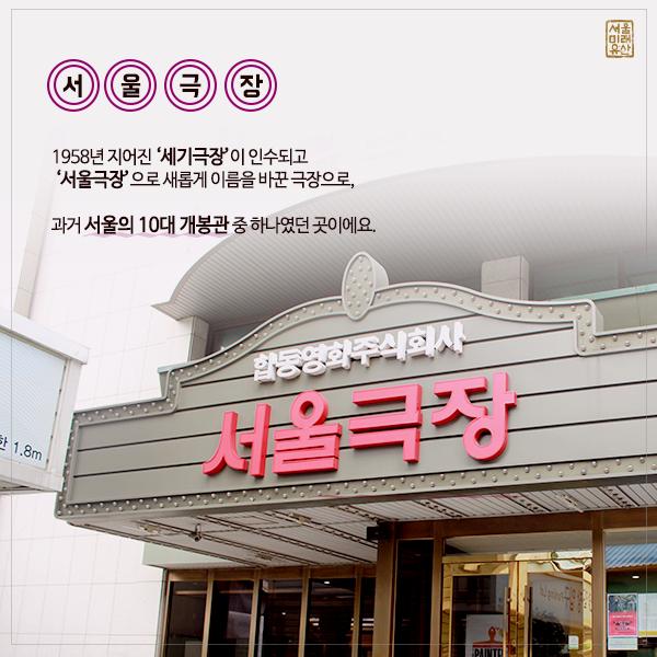 서울극장_4