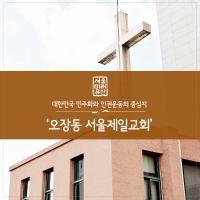 오장동 서울제일교회_1