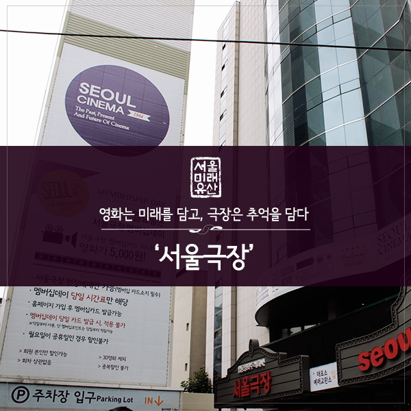 서울극장_1
