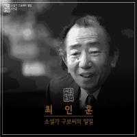 최인훈 표지