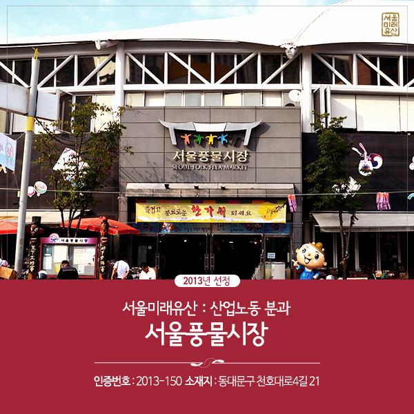 서울풍물시장_9