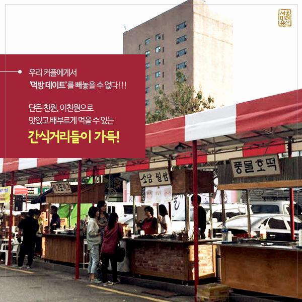 서울풍물시장_6
