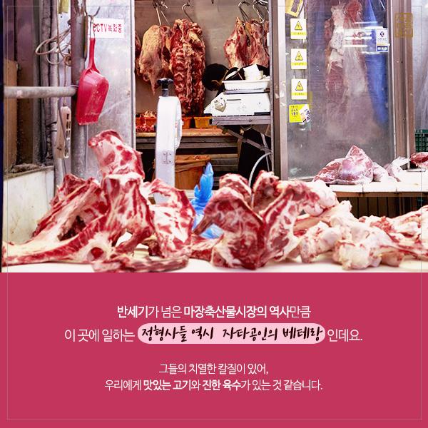 마장축산물시장_5