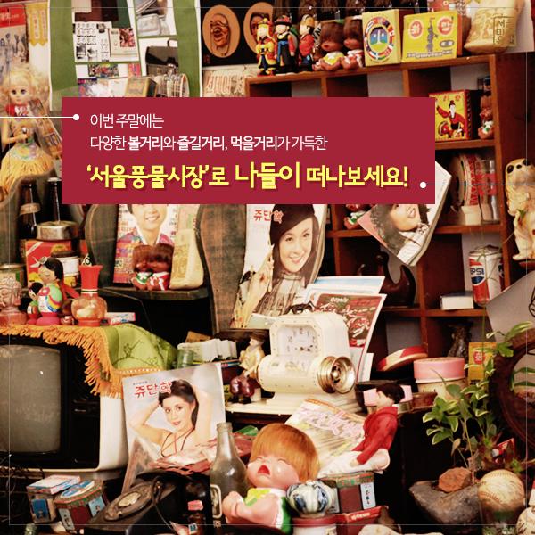 서울풍물시장_8