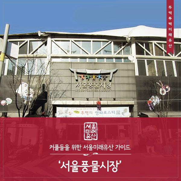 서울풍물시장_1