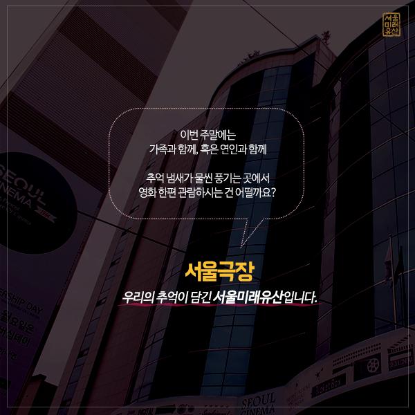 서울극장_6