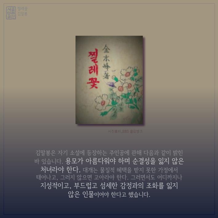 김말봉 2
