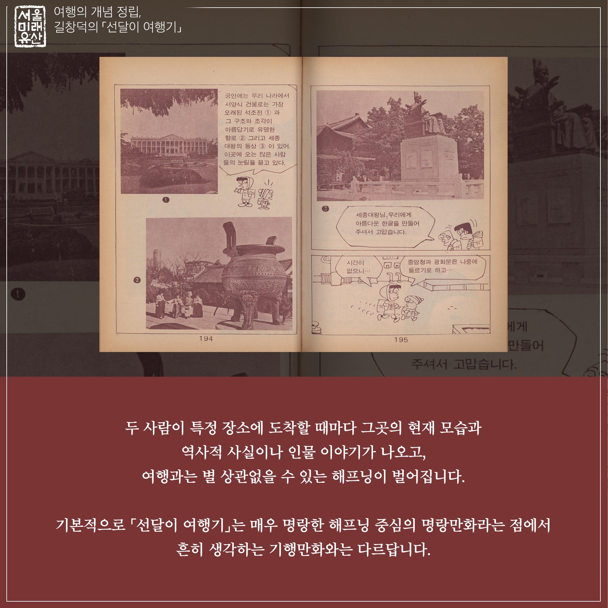 선달이 여행기(서울편)06