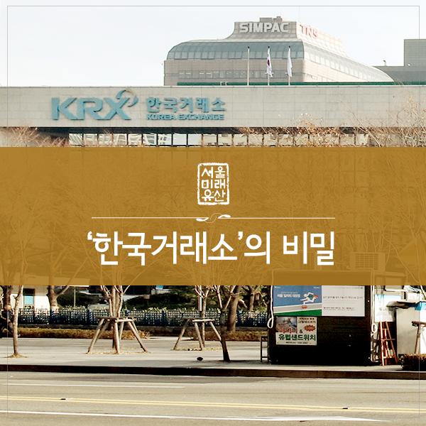 한국거래소_1