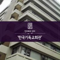 한국기독교회관_1