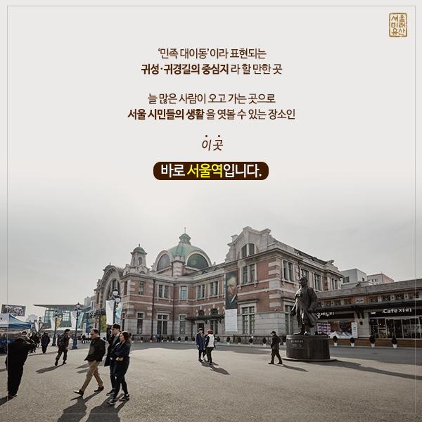 서울역광장_2