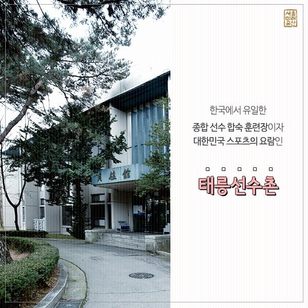태릉선수촌_6