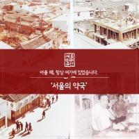 서울의 약국_1