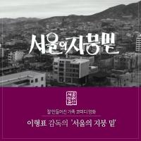 서울의 지붕 밑01