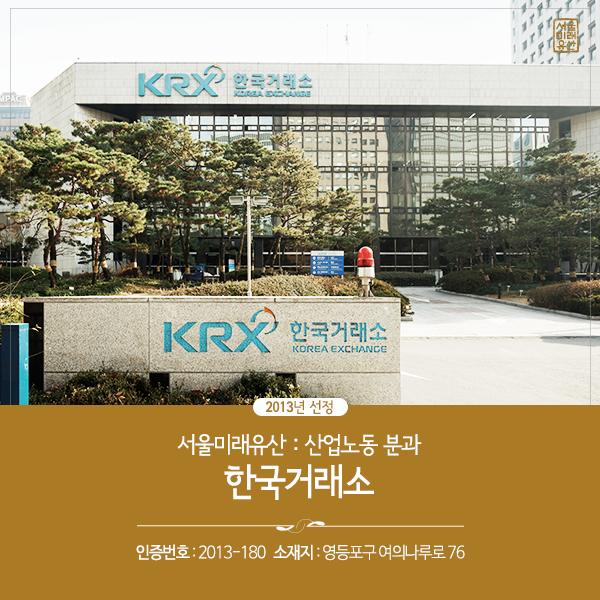 한국거래소_7