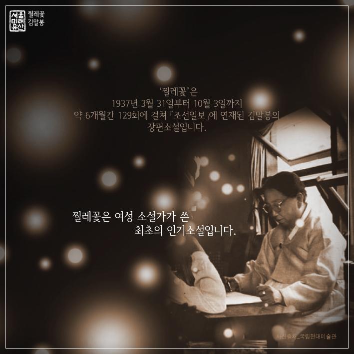 김말봉 1