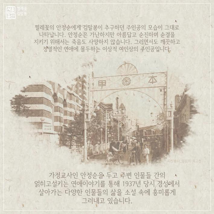 김말봉 3