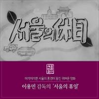 서울의 휴일_이용민