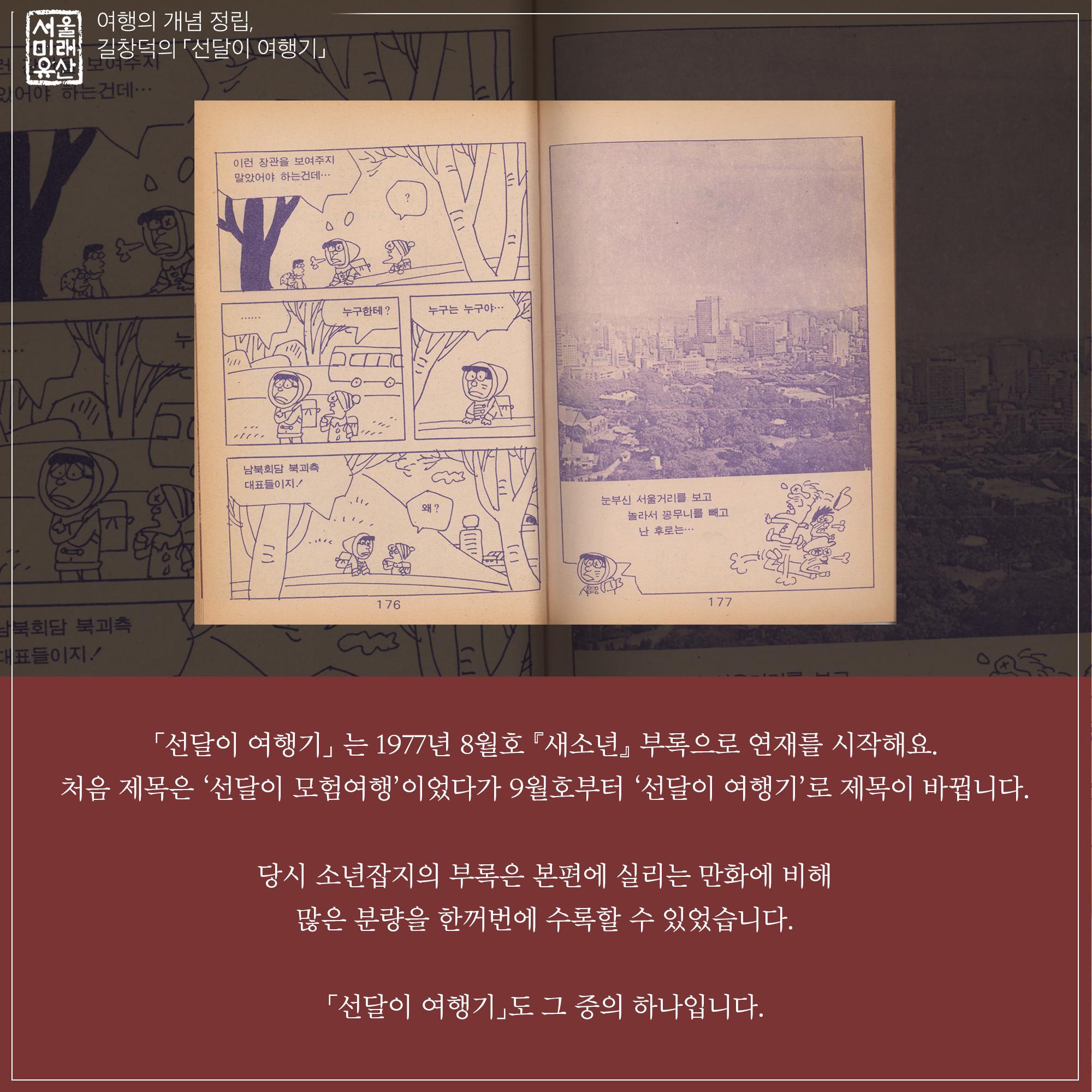 선달이 여행기(서울편)03