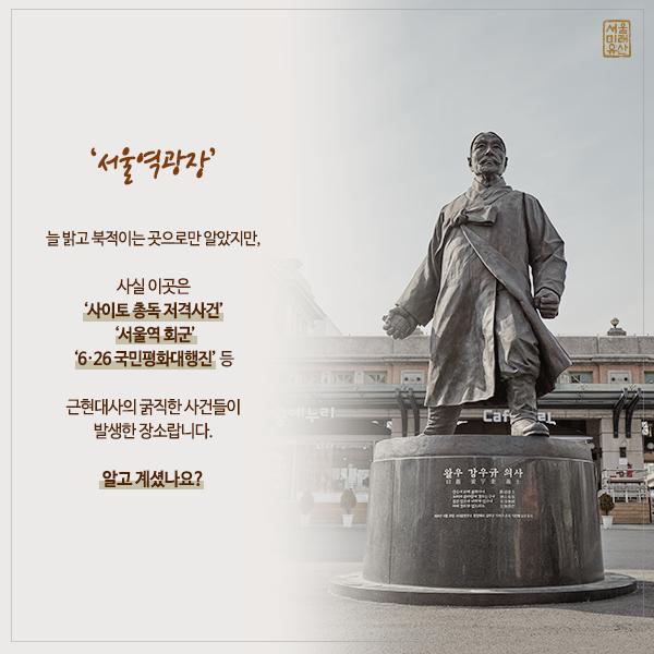 서울역광장_3