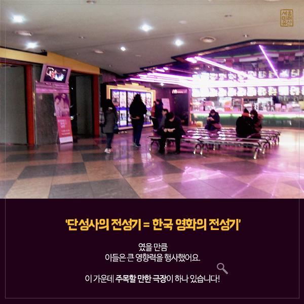 서울극장_3