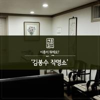 김봉수 작명소_1