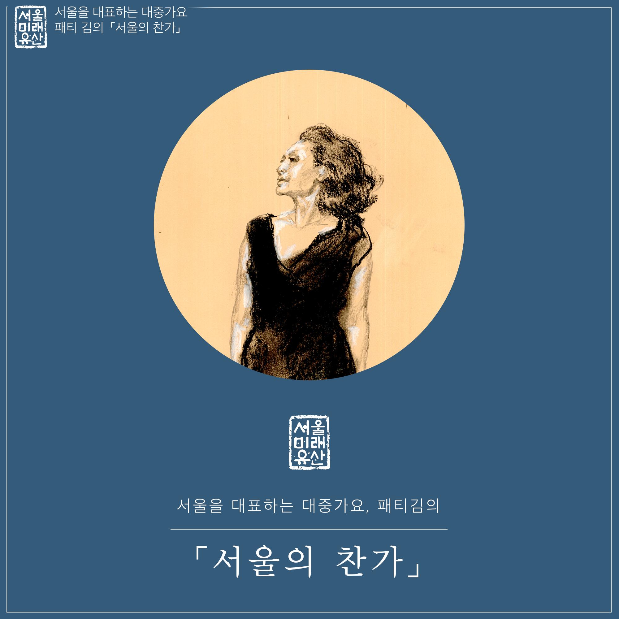 서울의 찬가01
